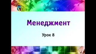 Менеджмент. Урок 8. Цели управления. Часть 2