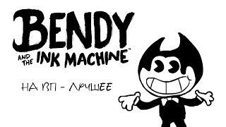 На ВП (Фрази, крики, сміх, милота, моменти - і все це разом!) Bendy-Undertale-Sr. Pelo-Sonic