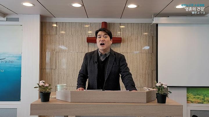 [KEHC_Standing][수요예배]세우는 교회/박노혁 목사/영혼의 건강 [Apr/07/2021]