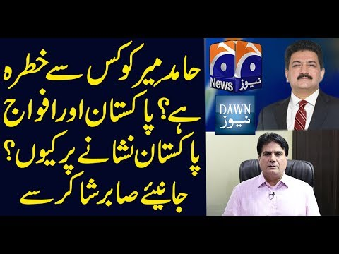 Censorship On Pakistani Media..? Sabir Shakir Analysis