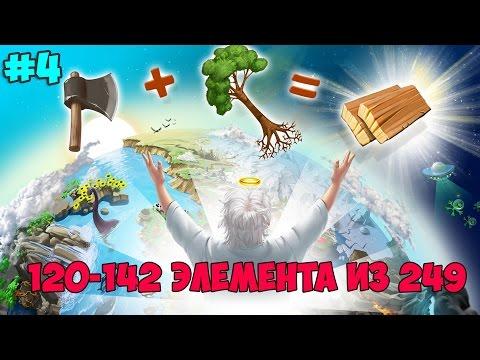 Doodle God на ПК Все элементы в открытых группах #4