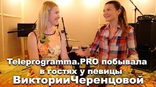 Девушка, которая поет в машине. Интервью с Викторией Черенцовой (часть 2)