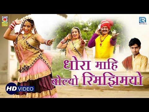 New Krishna Bhajan - धोरा माहि बोल्यो रिमझिमियो | Ajay Prajapat | Rajasthani Song | RDC Rajasthani