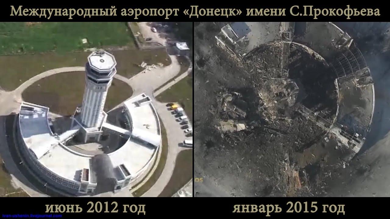 аэропорт до и после донецк фото