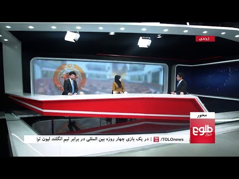 MEHWAR: Disputes Over Dismissed MPs Discussed