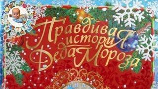 ''Правдива історія Діда Мороза'' Шикарна новорічна книга А. Жвалевского і Є. Пастернак