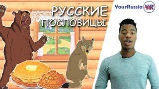Иностранец в России. Русские пословицы. Заблуждения.