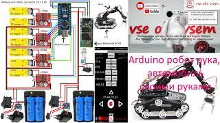 4 Часть. Тест Arduino nano robot рука, автомобиль скетч своими руками Bluetooth HC 06 ТТ мотор L298N