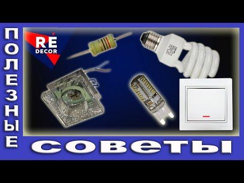 Подключение Светодиодных и Энергосберегающих Ламп к Выключателю с Подсветкой