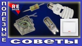Подключение Светодиодных и Энергосберегающих Ламп к Выключателю с Подсветкой(, 2015-05-01T07:44:37.000Z)