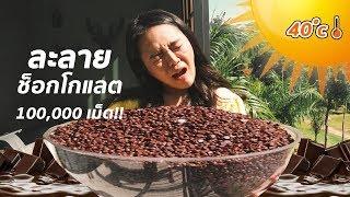 ละลายช็อกโกแลต 100,000 เม็ดด้วยแดดเมืองไทย!!!