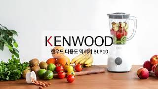 [켄우드]데일리 믹서기 BLP10  '복숭아 스무디 만…