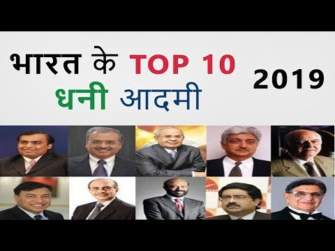 Top 10 Richest People In India 2019 | Hindi