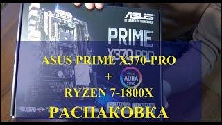 aMD Ryzen 7 1800X  ASUS PRIME X370-PRO Распаковка. Анонс большого теста i7 VS Ryzen. Кулер для AM4
