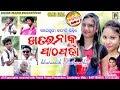 Khatarnak Pathpadha // New Sambalpuri Comedy// Grand Final - Comedian No.1 // PP Production