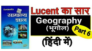 Lucent का सार || भूगोल || Geography || Lucent summary- Part 6