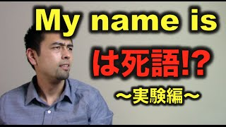 「My name is」は死語!?(実験編)【#39】