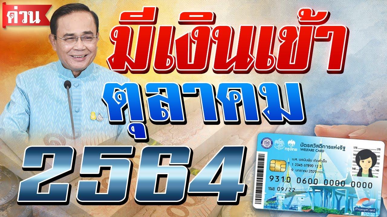 ปฏิทินบัตรคนจน ตุลาคม 2564 เงินเข้าหลายรายการ กดเงินสดได้