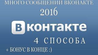 КАК НАБРАТЬ МНОГО СООБЩЕНИЙ ВКОНАКТЕ?!! 2016 ДЕКАБРЬ!! 4 СПОСОБА!!