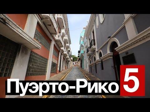 И рай и ад. Пуэрто-Рико за 5 минут.