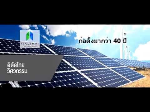 อิตัลไทย วิศวกรรม+ AP HONDA