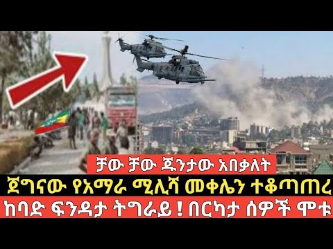 Ethiopia today and yesterday news 19 July 2021