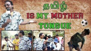 ஆப்பிள், ஆரஞ்சு தமிழில் என்ன பெயர்? | தமிழ் Is மை Mother  டங் | Tamil Funny Video |