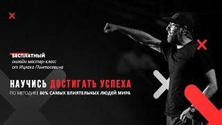 """""""Мастер-класс от Ицхака Пинтосевича"""""""