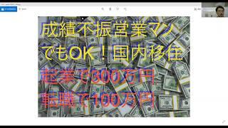 国内移住、八ヶ岳、成績不振営業でも企業で300万円、転職で100万円 thumbnail