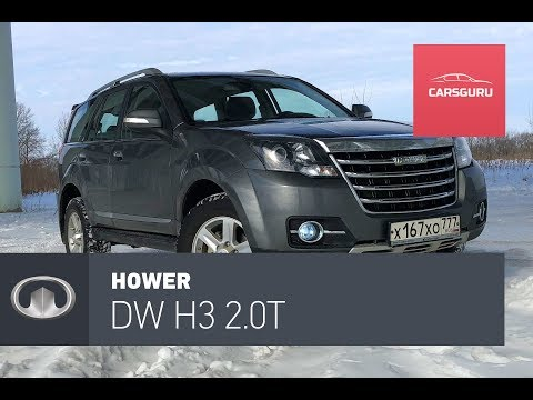 Great Wall Hover H3 стал Hower DW H3. Недосолили.