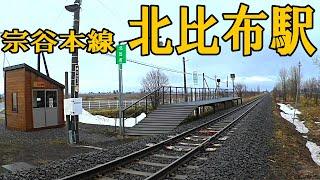 【秘境駅】宗谷本線W35北比布駅を現地調査。