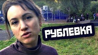 КАК ЖИВУТ НА РУБЛЕВКЕ в Москве ☯ Культурный код