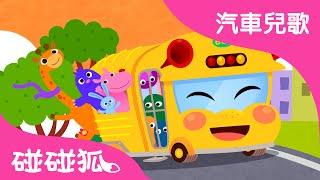 巴士 | 汽車兒歌 | 碰碰狐!兒童兒歌