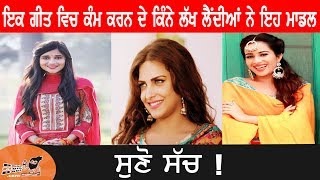 Sara Gurpal | Himanshi Khurana | Kanika Mann | ਗੀਤ ਵਿਚ ਕੰਮ ਕਰਨ ਦੇ ਕਿੰਨੇ ਲੱਖ ਲੈਂਦੀਆ ਨੇ-One Song Price