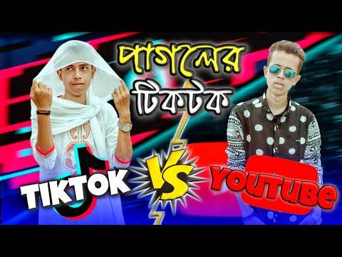 পাগলের টিকটক || Tiktok Vs YouTube || Bangla Funny Video 2020 || Durjoy Ahammed Saney || Saymon Sohel