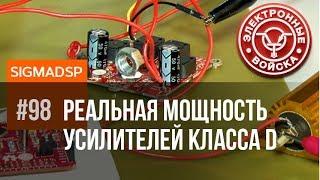 Реальна потужність підсилювачів класу D виробництва ''Електронні війська''