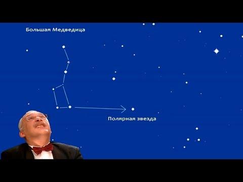 Где Полярная звезда?