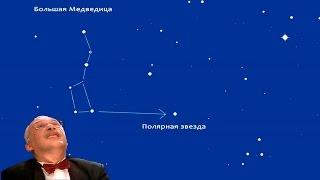 Где Полярная звезда?(, 2015-09-06T04:44:42.000Z)