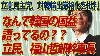立憲民主党・福山哲郎幹事長「対韓輸出管理厳格化は国益に反する!」え!?どこの国の国益すか??|竹田恒泰チャンネル2