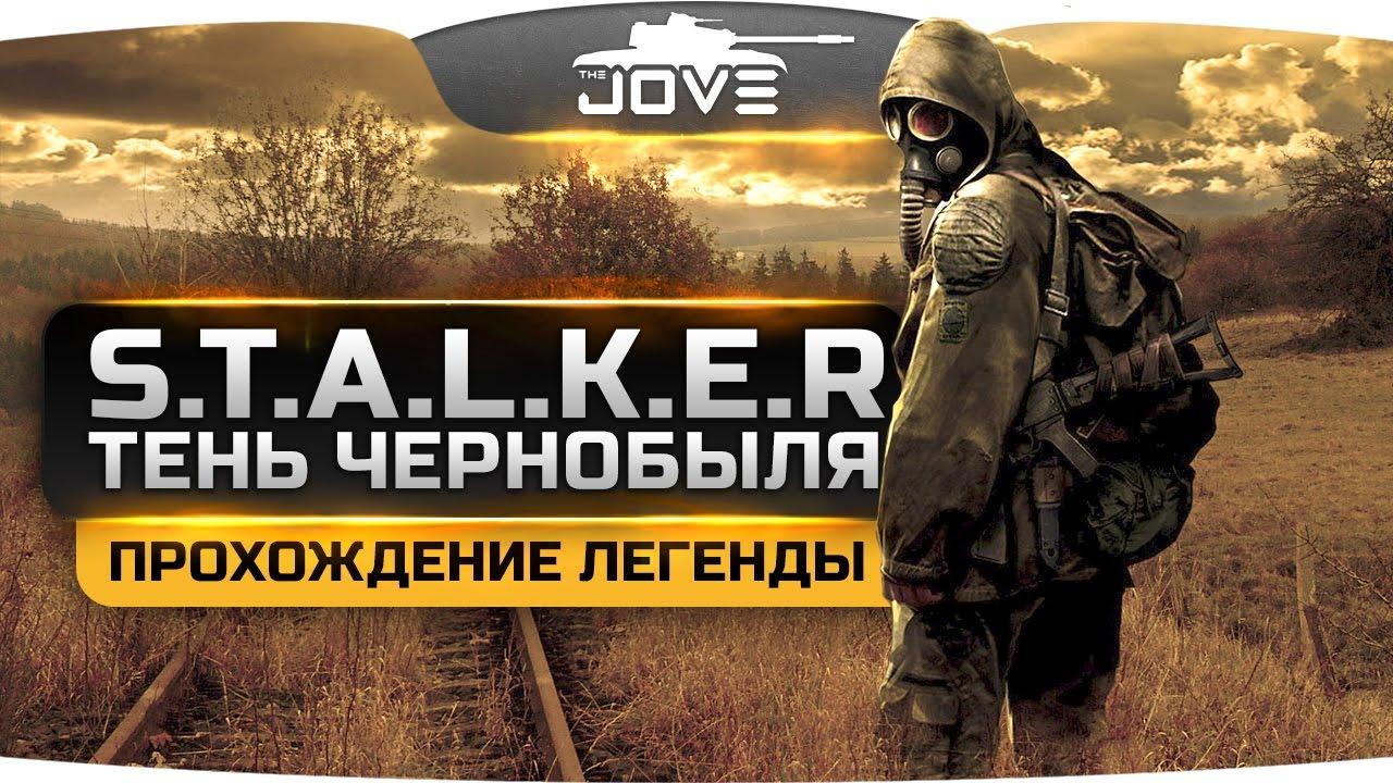 Проходим Легенду - S.T.A.L.K.E.R.: Тень Чернобыля [OGSE ...