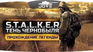 Проходим Легенду - S.T.A.L.K.E.R.: Тень Чернобыля [OGSE] #1(, 2016-11-04T21:46:00.000Z)