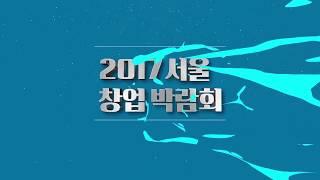 """2017 서울창업박람회 """"서울, 창업을 쇼핑하다"""""""