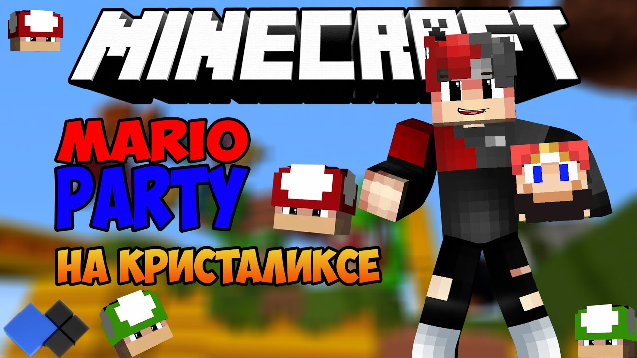 Mario Party на Cristalix!!!НОвый мини режим!!!Кристалик 3.0!