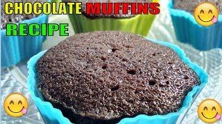 Chocolate Muffins Recipe || How To Make Chocolate Muffins  || Chocolate Muffins