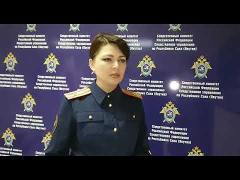 Следственный комитет об убийстве семьи в Якутске
