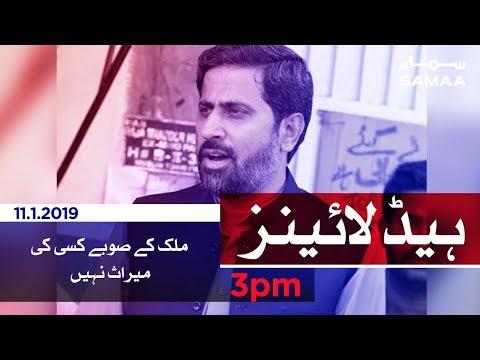 Samaa Headlines - 3PM - 11 January 2019
