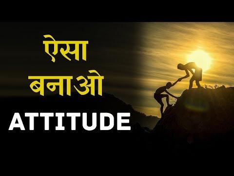 वास्तविक रवैया | POSITIVE ATTITUDE TOWARDS POOR PEOPLE | REAL ATTITUDE | NEVER QUIT
