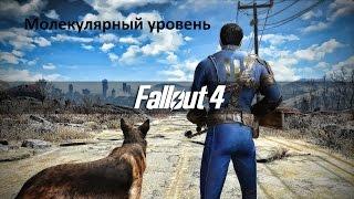 Молекулярный уровень Fallout 4