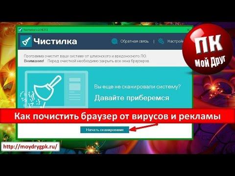 Как почистить браузер от вирусов и рекламы при помощи программы Чистилка