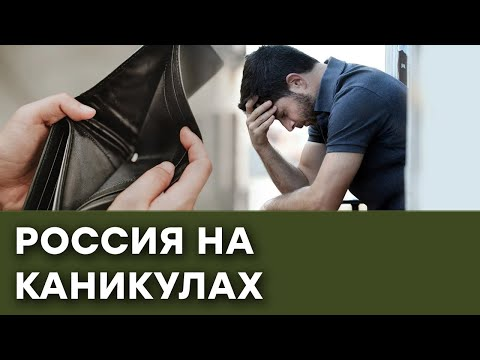 Миллионы безработных: почему власти России  отказываются поддерживать бизнес — Гражданская оборона